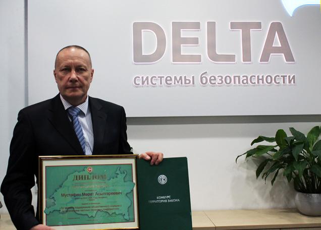 Диплом за выдающиеся заслуги «Дельта-Казань»