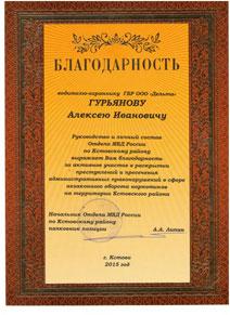 Благодарность Гурьянову