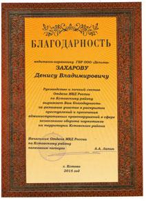 Благодарность Захарову